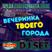 Вечеринка твоего города_NEW - 300917 (Top Radio LIVE)
