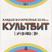 КультБит. 27.03.2016. Выпуск 6 - Лучшие релизы за 1 квартал года