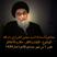 الإيمان والكفر - 1 شهر جمادى الآخرة 1434 - السيد مجتبى الشيرازي