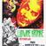 Ludwine Kronike #12 25.03.2014.