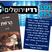 """מוטי גרנר משוחח עם קארין זלאיט על """"הרואין"""" של שוש וייג ברדיו ירושלים"""