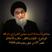 الإيمان والكفر - 27 شهر رجب 1434 - السيد مجتبى الشيرازي