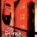 On Track Vol. 1/ Side (A)Kon & Amir