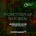 Proyecto Espuma Radio Show - Capítulo 15
