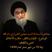 الإيمان والكفر - 10 شهر صفر 1434 - السيد مجتبى الشيرازي