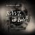 SET. #E-BPM_2016 - RAVE BEAT