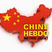 Jean-François Di Meglio in Chine Hebdo: What governance for China? (23 March 2013)