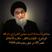 الإيمان والكفر - 20 شهر رجب 1434 - السيد مجتبى الشيرازي