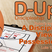 D-UP: A SERIES ON DISCIPLESHIP: A Disciple's View of Possessions (Audio)
