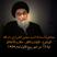 الإيمان والكفر - 13 شهر ربيع الأول 1434 - السيد مجتبى الشيرازي