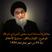 الإيمان والكفر - 24 شهر صفر 1434 - السيد مجتبى الشيرازي