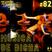#82 Música de Bicha