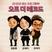"""[국립극단]오프더레코드 4회 """"빛의 제국"""" 2부"""