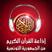 Radio Quran Karim Tunisie