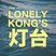 The Lonely Kong