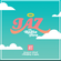 JAZ on Jiro Radio (August 2016) image