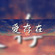 【超劲爆】你的上好佳 - 爱,存在 〤 鸣小明 - 无人之岛 〤 胜屿 - 欧若拉 2020 PRIVATE NONSTOP REMIX BY DJ WEN image