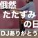 俄然たたずみの日 / DJありがとう image