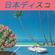 日本ディスコ image
