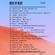 Beat By Beat Radio Show #137 w/ Puma Blue | BADBADNOTGOOD | slowthai | Daykoda | Smino | Mark Ski image