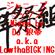 ジャニーズミックスvol.2/DJ 狼帝 a.k.a LowthaBIGK!NG image