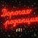Дорогая редакция #01 image