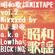 昭和歌謡MIXXX TAPE vol.2/DJ 狼帝 a.k.a LowthaBIGK!NG image