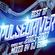 Best Of PULSEDRIVER Remixes Part IV // 100% Vinyl // 2003-2007 // Mixed By DJ Goro image