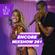 Encore Mixshow 261 image