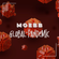 MOEBB - GLOBAL PANDEMIC image