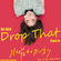 Drop That Part.9 水曜日のカンパネラ Wednesday Campanella All Time Best Mix image