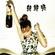 Cherry Late Night Live @ Femme Den Vol. 3 image