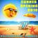 Boomer - Summer Opening 2018 image