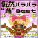 """Gazen Parapara Best I(俄然パラパラ """"踊"""" BEST) image"""