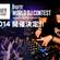 Burn World DJ Contest 2014 image