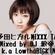 宇多田ヒカル MIXXX TAPE/DJ 狼帝 a.k.a LowthaBIGK!NG image