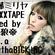 加藤ミリヤMIXXXTAPE/DJ 狼帝 a.k.a LowthaBIGK!NG image