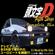 頭文字D 1st Stage Complete Mix image