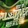 Best Of PULSEDRIVER Remixes Part III // 100% Vinyl // 1999-2002 // Mixed By DJ Goro image