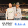 Mr. Scruff & MC Kwasi at GALA Festival, London (July 2021) image
