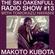 Ski Oakenfull Radio Show #13 with Tomokazu Hayashi - Makoto Kubota image