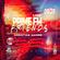 Christian Gainer - Live@PRIME FM & FRIENDS (2021.08.20) image