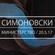 SIMONOVSKI @ MINISTERSTVO / 20.5.17 image