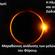 Η Ηλιακή έκλειψη που αλλάζει πολλά! Προβλέψεις μελών! image
