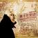東方見聞録 -The Travels of Marco Polo- Selected & Mixed By M_Rock Disc02 (2020 ReMastered) image