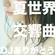 夏世界交響曲 / DJありがとう image
