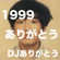1999ありがとう / DJありがとう image