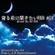 寝るときに聞きたいR&B MIX 〜Mixed By DJ RYU〜 image