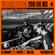 DJ Marky b2b Patife - Live Series 2018 image