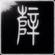 逆战 〤 Play Boy 〤 夜色【Techno】ReMix 2o19 By DJ_H image